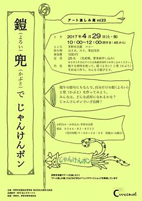 アート楽しみ隊 vol.23 鎧(よろい)兜(かぶと)でじゃんけんポン チラシ画像