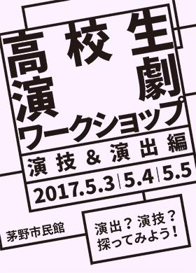 高校生演劇ワークショップ(演技&演出編) チラシ画像
