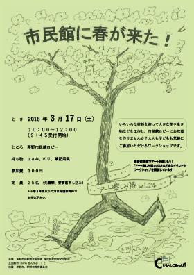 アート楽しみ隊 vol.24 市民館に春が来た!