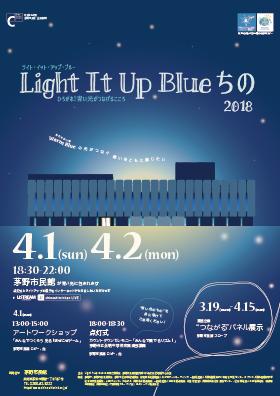 Light It Up Blue ちの 2018~ひろがれ!青い光がつなげるこころ~
