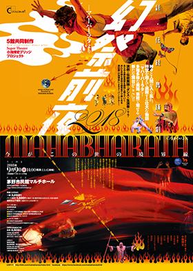 5館共同制作 Super Theater 小池博史ブリッジプロジェクト 新・伝統舞踊劇 幻祭前夜 2018 ~マハーバーラタより